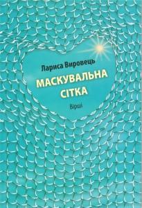 Маскувальна сітка_Обкладинка