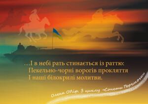 Olena_O_Lir_1