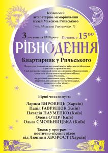 Rivnodennya_lystopad_2018